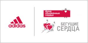 Логотип - Бегущие Сердца 2016