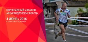 Фото. Логинов В. SKI 76 TEAM - Переславский марафон 2016 - Александровские версты