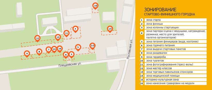 Карта-схема - Стартово-финишный городок Переславского марафона 2016
