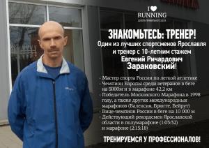 Фото - Открытая беговая тренировка с Евгением Зараковским