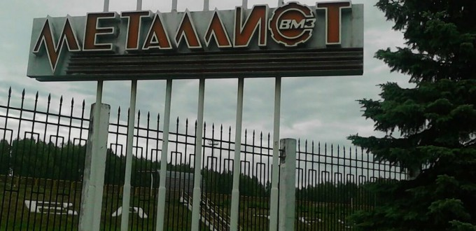 Фото - Стадион Металлист в Рыбинске