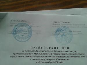 Фото - Прайс цен стадиона Металлист в Рыбинске