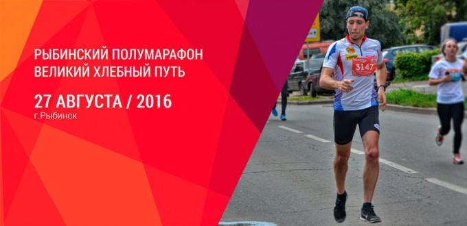 Фото. Грицак Дмитрий - Рыбинский полумарафон 2016