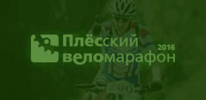 Фото логотипа - Плёсский веломарафон 2016