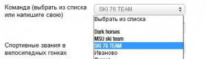 Скрин-фото - SKI 76 TEAM в списке команд на Деминский веломарафон 2016