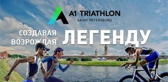 Фото афиши - Триатлон A1 2016 - Triathlon 226
