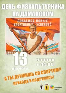 Фото афиши - День физкультурника 2016 в Ярославле