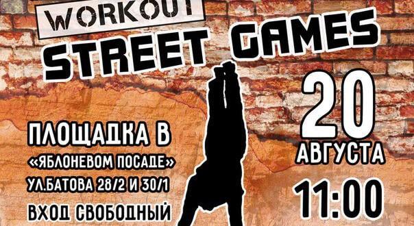 Фото - Соревнования Ярославской области по воркауту STREET GAMES - 2016