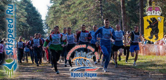 Фото - Кросс нации в Ярославле