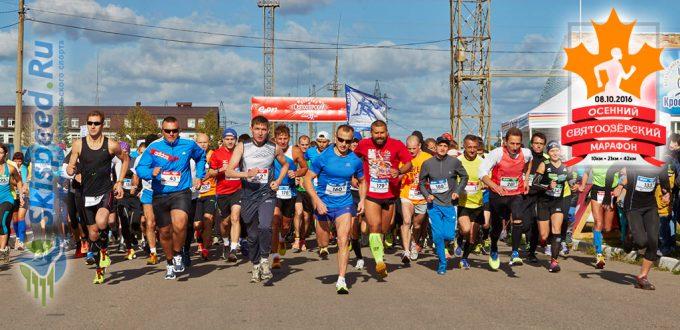 Осенний Святоозёрский марафон 2016