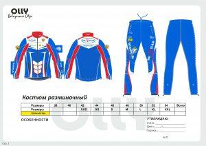 Фото - Разминочный костюм команды Ski 76 Team