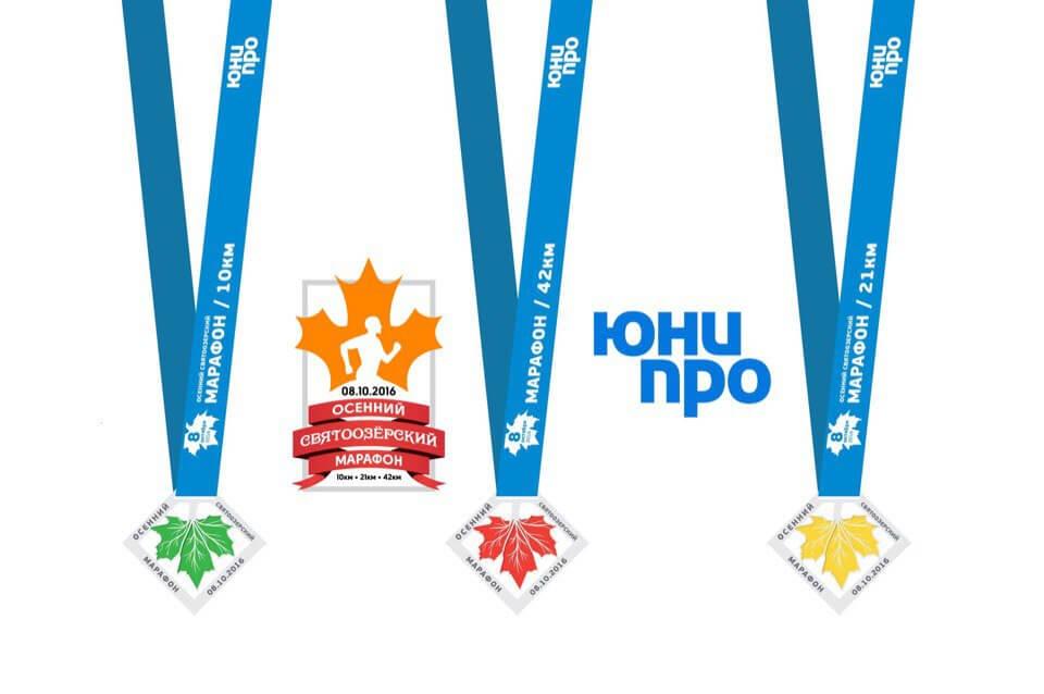 Фото медали - Осенний Святоозёрский марафон 2016