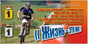 Фото - Кубок г. Ярославля памяти Александра Архипова 2016