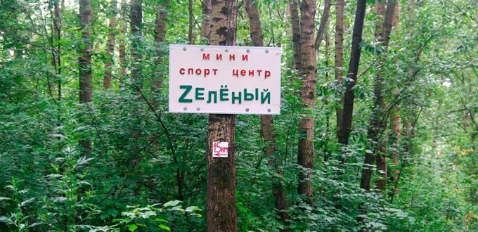 Фото. Трасса для тренировок - Мини спорт-центр Зеленый