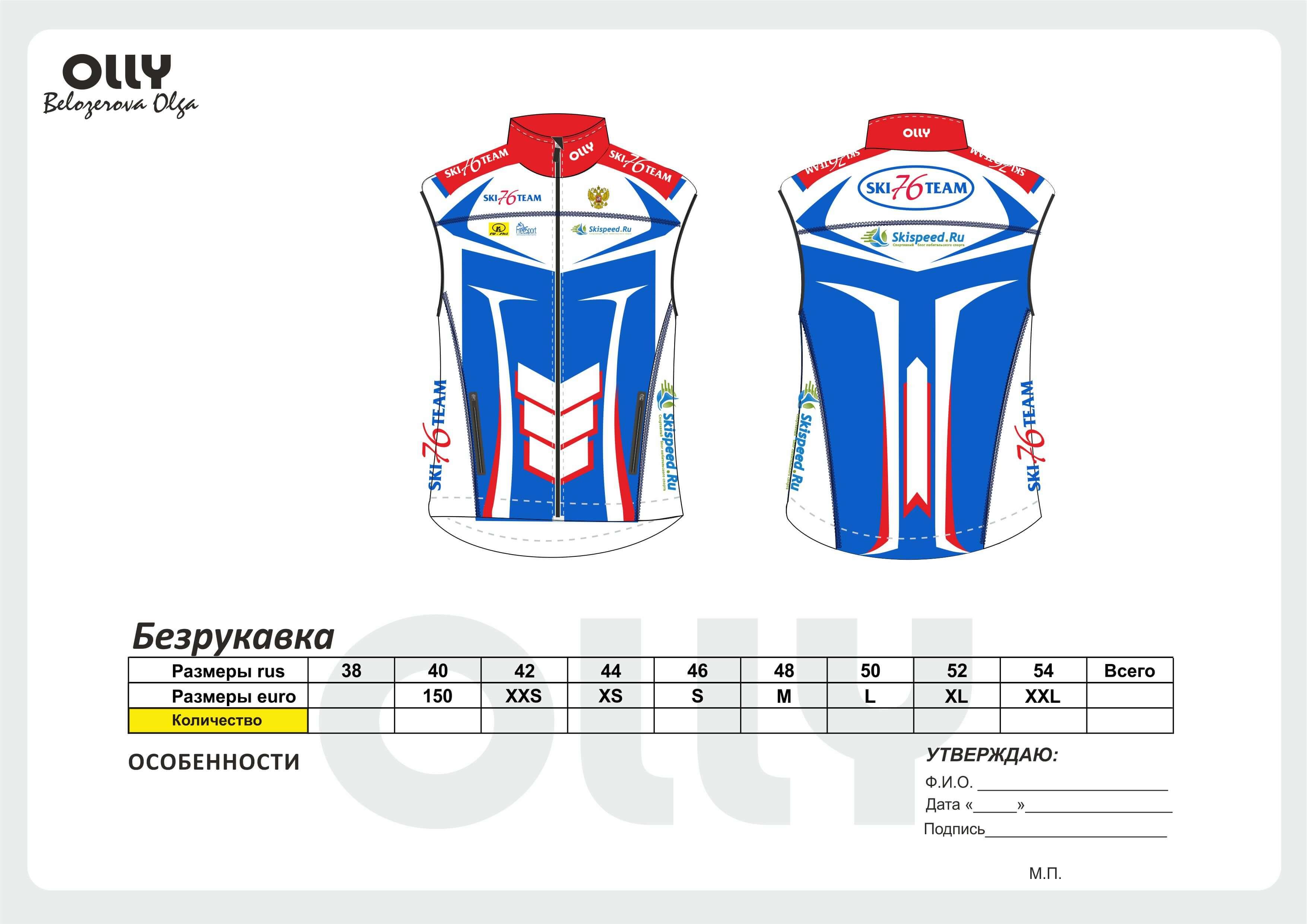 Фото - Спортивная жилетка команды Ski 76 Team