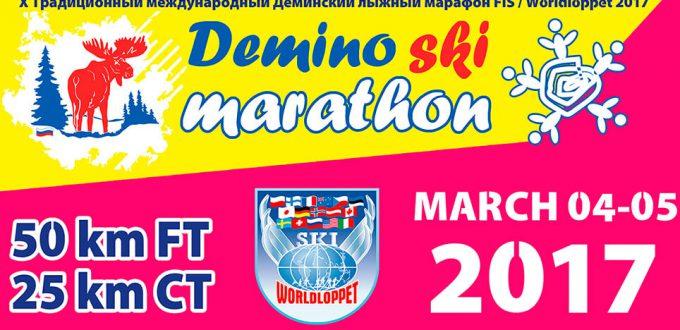 Фото афиши - Дёминский лыжный марафон Worldloppet 2017