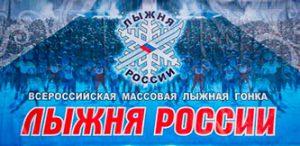 Фото лого - Лыжня России 2017
