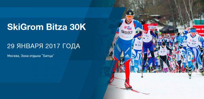 Фото - Лыжная гонка свободным стилем на 30 км. - Зимний гром 2017