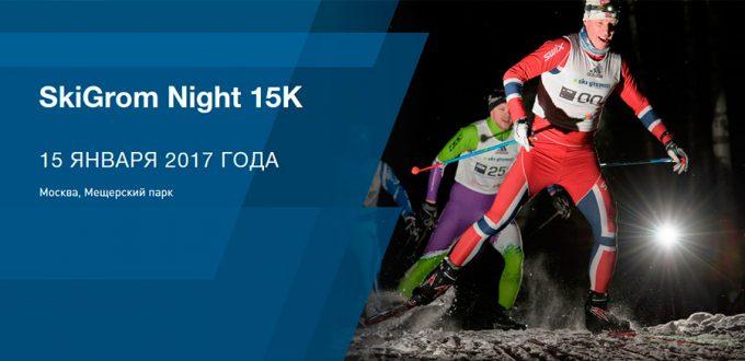 Фото - Вечерняя лыжная гонка свободным стилем на 15 км. Ночной гром 2017