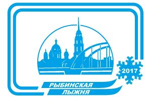 Фото логотипа - Рыбинская лыжня 2017