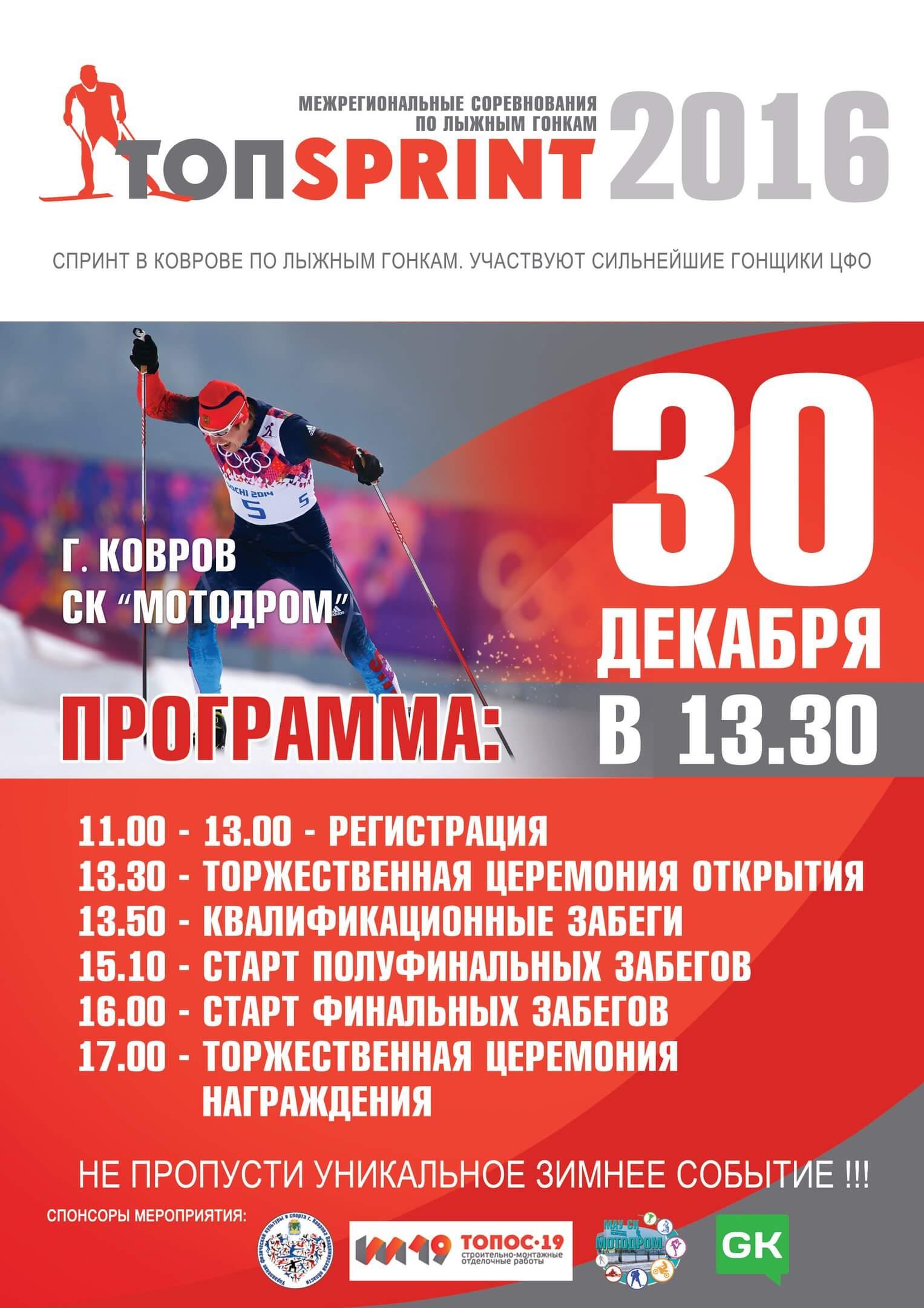 Афиша - Соревнованиях по лыжным гонкам ТопSprint 2016 в Коврове