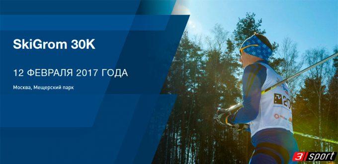 Фото - Зимний гром 2017 - SkiGrom 30K