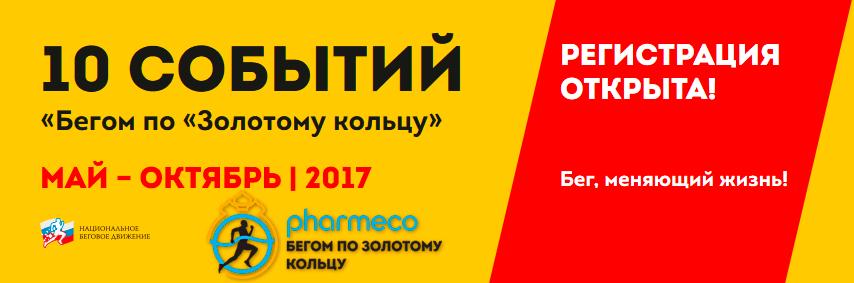 Картинка - Регистрация на беговые полумарафоны - Бегом по Золотому кольцу 2017