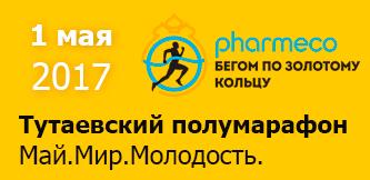Афиша - Тутаевский полумарафон 2017. Бегом по Золотому кольцу