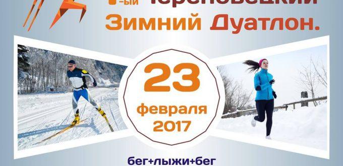 Фото - Череповецкий зимний дуатлон 2017