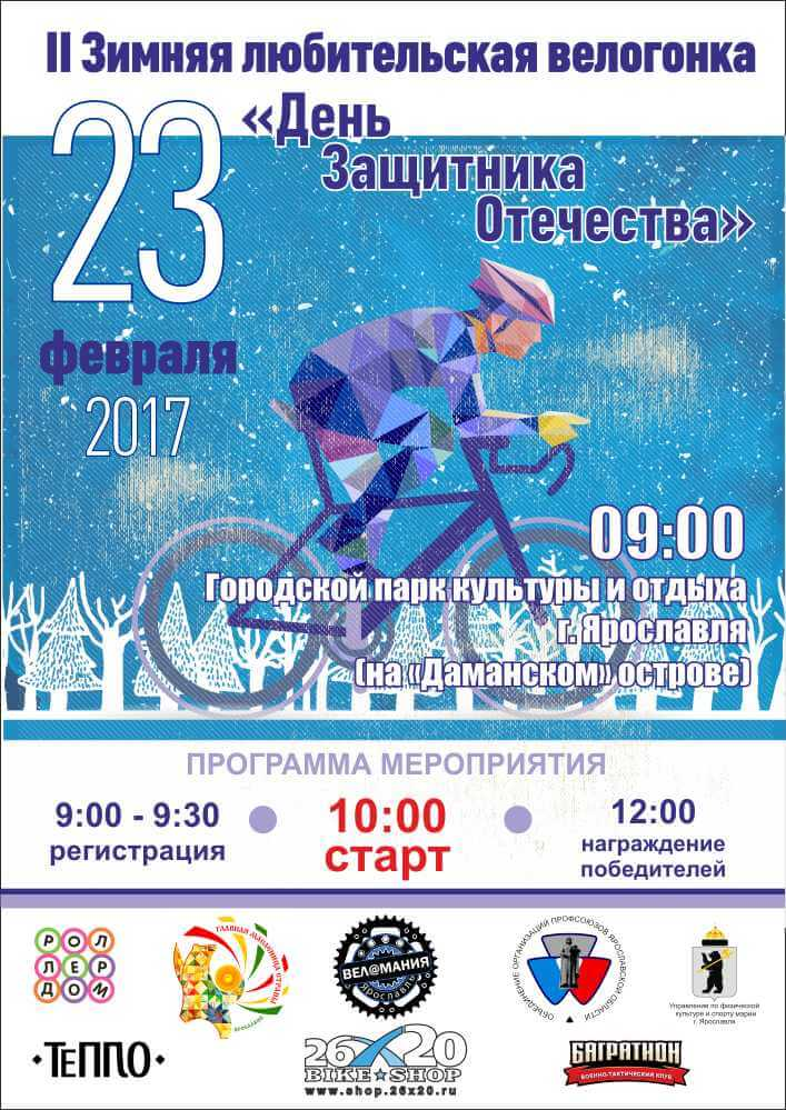 Фото афишы - 2-я зимняя любительская велогонка День защитника Отечества 2017 в Ярославле