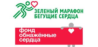 Фото логотипа - Зеленый марафон Бегущие сердца 2017