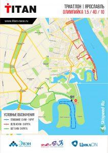 Фото карты - Схема трассы триатлона в Ярослале - Олимпийка