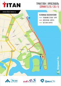 Фото карты - Схема трассы триатлона в Ярослале - Спринт