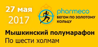 Афиша - Мышкинский полумарафон 2017. Бегом по Золотому кольцу