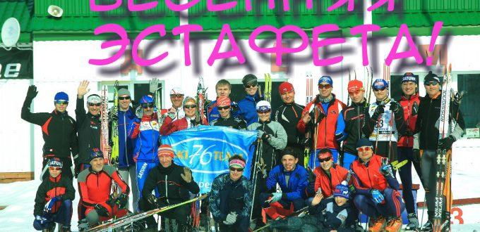 Фото спортсменов - Весенняя лыжная эстафета в Демино, Рыбинск