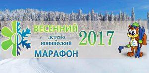 Фото - Весенний детский марафон 2017, Нерехта