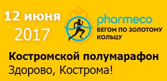 Афиша - Костромской полумарафон 2017. Бегом по Золотому кольцу