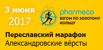 Афиша - Переславский марафон 2017. Бегом по Золотому кольцу