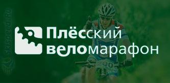 Фото логотипа - Плёсский веломарафон