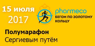 Фото афиши - Полумарафон в Сергиев Посаде 2017