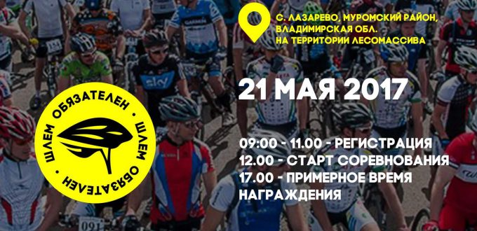 Фото афиши соревнования кросс-кантри - Муромский ВелоМарафон 2017