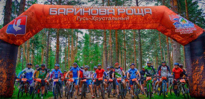 Фото старта велогонки - Велокросс-кантри на призы газеты Афиша, Гусь-Хрустальный