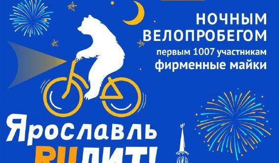 Фото афиши - Ночной велопробег в честь Дня города Ярославля 2017