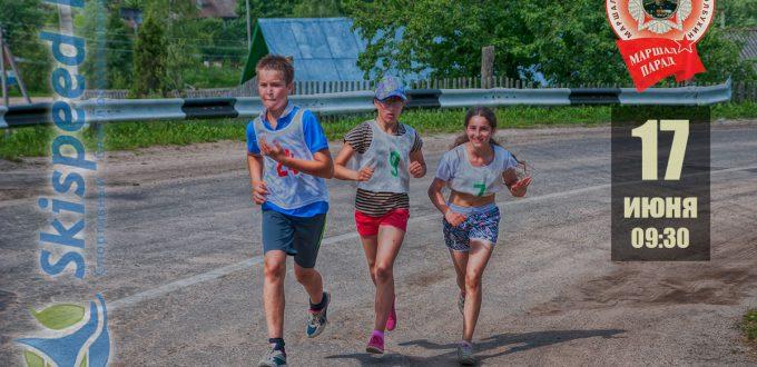 Фото юных спортсменов на соревновании - Толбухинский пробег 2017