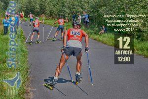 Фото спортсмена на соревновании - Чемпионат Ярославской области по лыжероллерам 2016