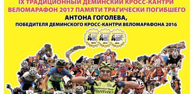 Фото афиши велогонки - Дёминский веломарафон 2017