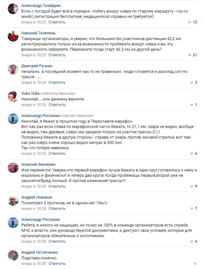 Фото скрина - Отзывы и комментарии ВКонтакте группу Бегом по Золотому кольцу Переславского марафона 2017