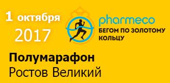 Фото афиши - Полумарафон «Ростов Великий» 2017