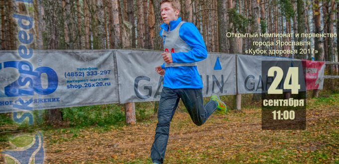 Фото спортсмена в Ярославле. Бег - Кубок здоровья 2017