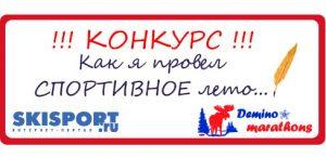 Фото логотипа - Конкурс от Дёминского марафона